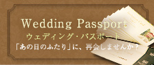 ウェディング・パスポート